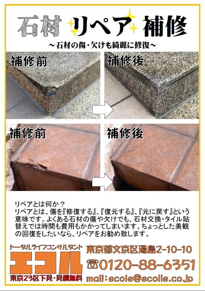石材リペア補修